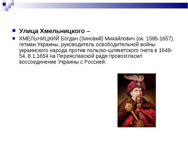 Улица Хмельницкого – ХМЕЛЬНИЦКИЙ Богдан (Зиновий) Михайлович (ок. 1595-1657),...