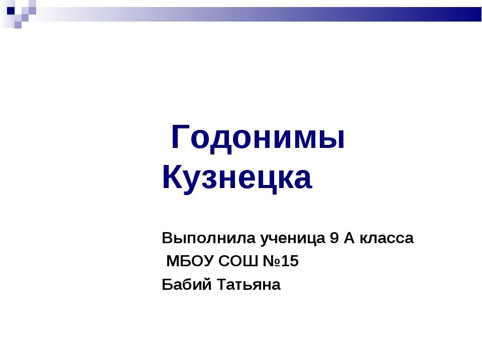 Годонимы Кузнецка Выполнила ученица 9 А класса МБОУ СОШ №15 Бабий Татьяна