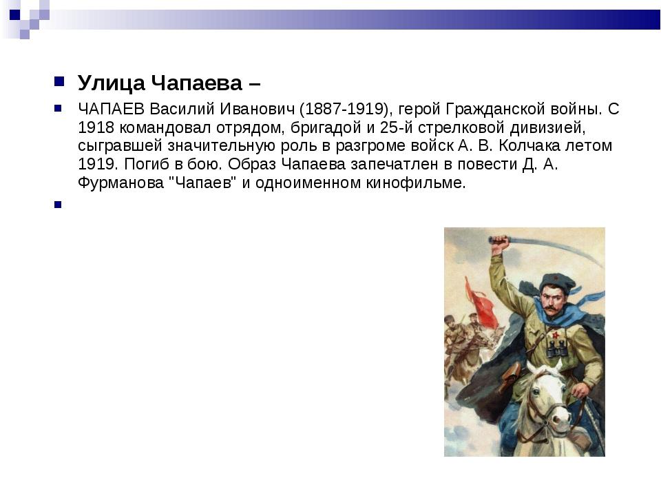 Улица Чапаева – ЧАПАЕВ Василий Иванович (1887-1919), герой Гражданской войны....
