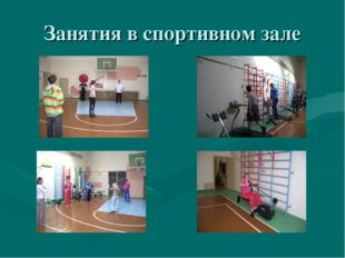 Занятия в спортивном зале