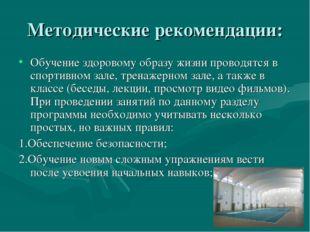 Методические рекомендации: Обучение здоровому образу жизни проводятся в спорт