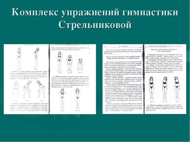 Комплекс упражнений гимнастики Стрельниковой