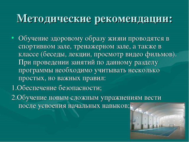 Методические рекомендации: Обучение здоровому образу жизни проводятся в спорт...