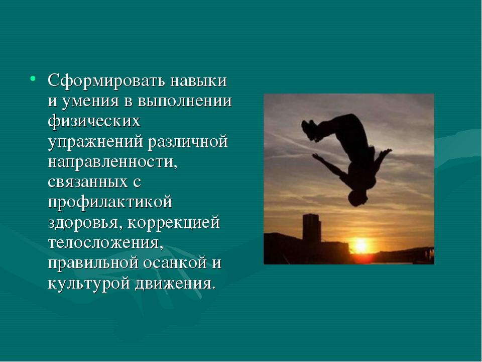 Сформировать навыки и умения в выполнении физических упражнений различной нап...