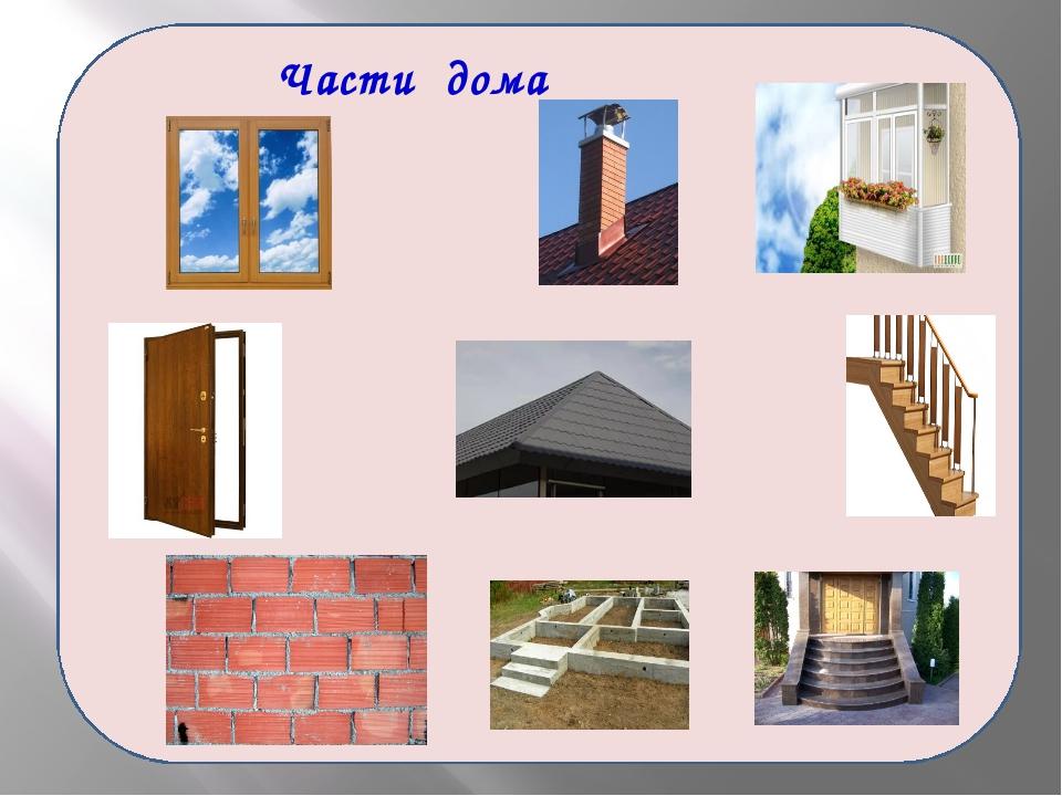 Картинки дом и его части для детей