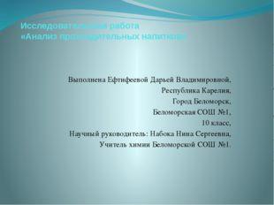 Исследовательская работа «Анализ прохладительных напитков» Выполнена Ефтифеев