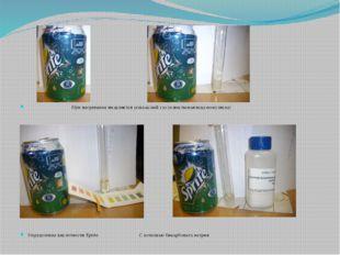 При нагревании выделяется углекислый газ (известковая вода помутнела) Опреде