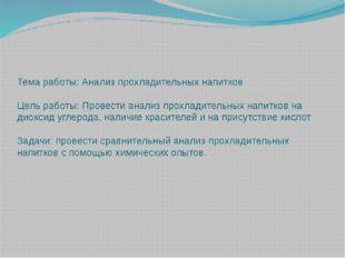 Тема работы: Анализ прохладительных напитков Цель работы: Провести анализ про
