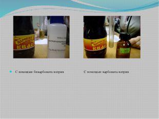 С помощью бикарбоната натрия С помощью карбоната натрия