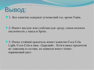 Вывод: 1. Все напитки содержат углекислый газ, кроме Fanta. 2. Имеют кислую и