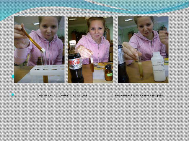 С помощью карбоната кальция С помощью бикарбоната натрия
