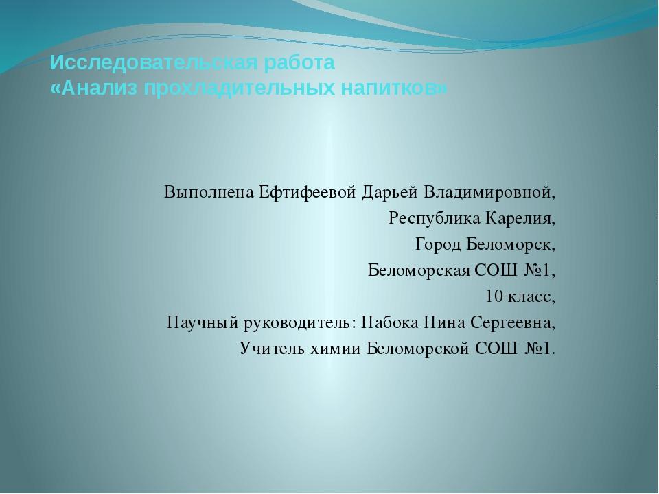 Исследовательская работа «Анализ прохладительных напитков» Выполнена Ефтифеев...