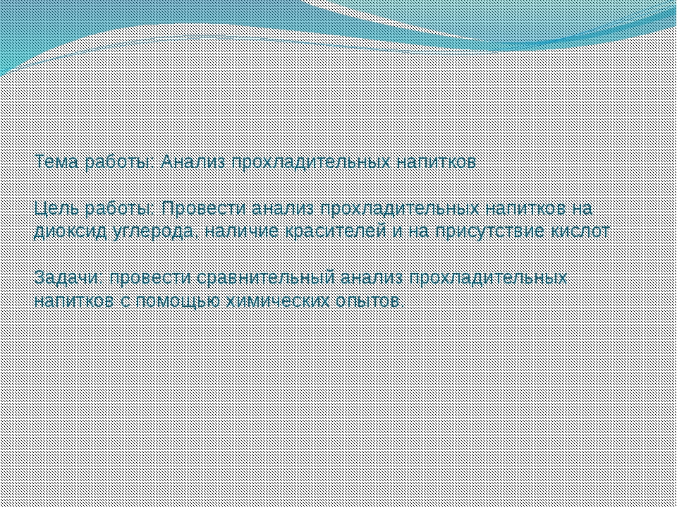 Тема работы: Анализ прохладительных напитков Цель работы: Провести анализ про...