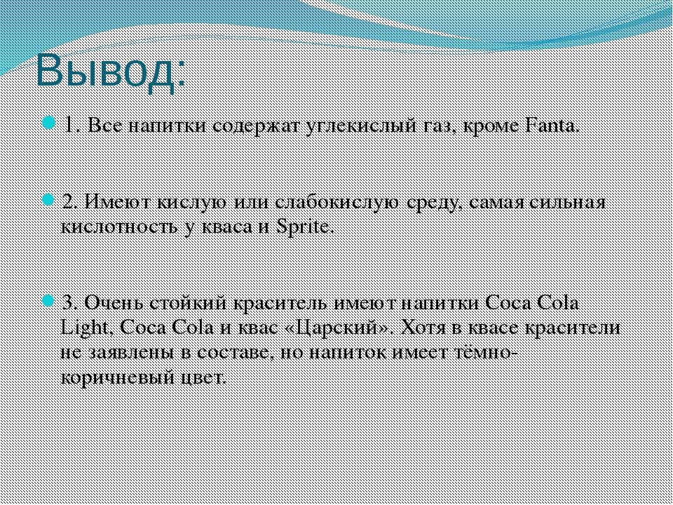 Вывод: 1. Все напитки содержат углекислый газ, кроме Fanta. 2. Имеют кислую и...