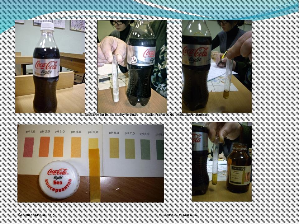 Известковая вода помутнела Напиток после обесцвечивания Анализ на кислоту: с...