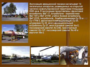 Экспозиция авиационной техники насчитывает 14 летательных аппаратов, размещен