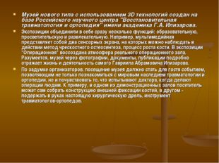Музей нового типа с использованием 3D технологий создан на базе Российского н