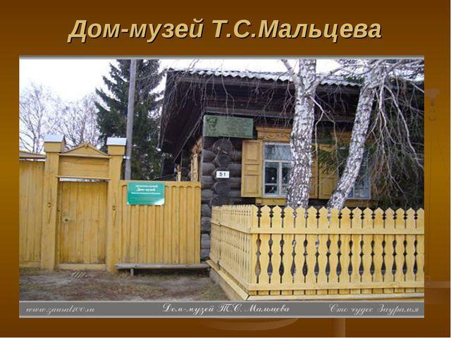 Дом-музей Т.С.Мальцева