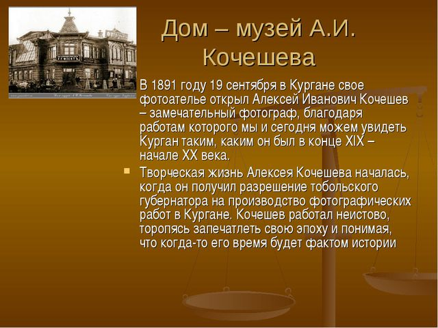 Дом – музей А.И. Кочешева В 1891 году 19 сентября в Кургане свое фотоателье о...