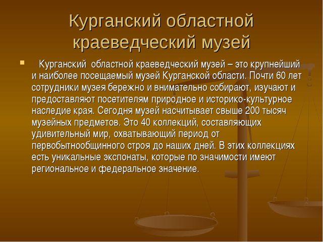 Курганский областной краеведческий музей  Курганскийобластной краеведческ...