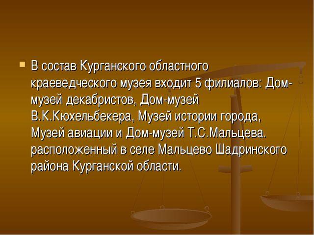 В состав Курганского областного краеведческого музея входит 5 филиалов: Дом-м...