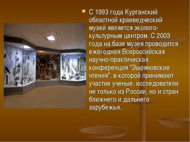C 1993 года Курганский областной краеведческий музей является эколого-культур...