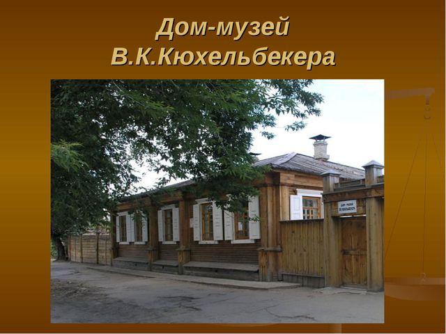 Дом-музей В.К.Кюхельбекера