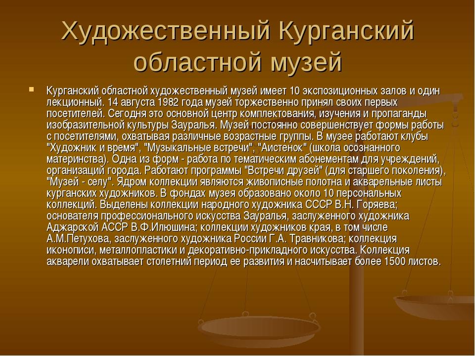 Художественный Курганский областной музей Курганский областной художественный...