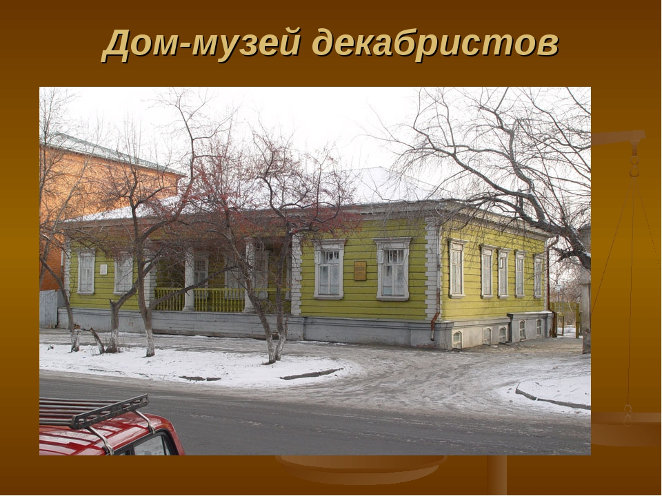 Дом-музей декабристов