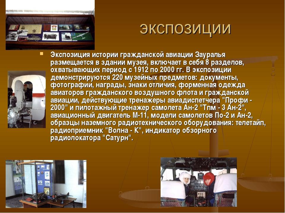 экспозиции Экспозиция истории гражданской авиации Зауралья размещается в здан...