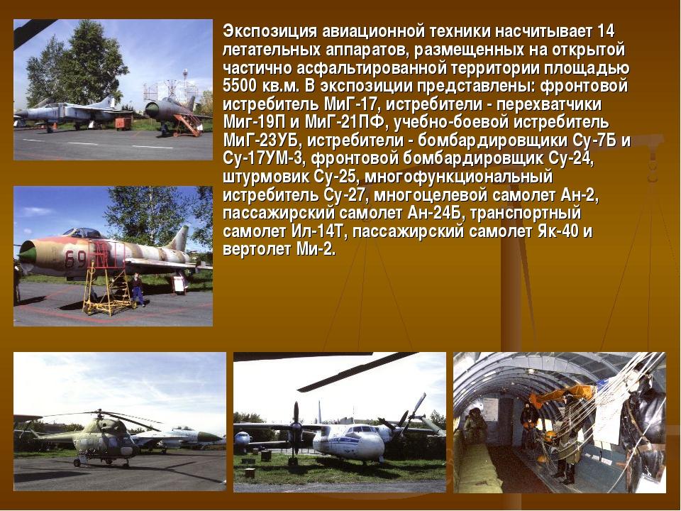 Экспозиция авиационной техники насчитывает 14 летательных аппаратов, размещен...