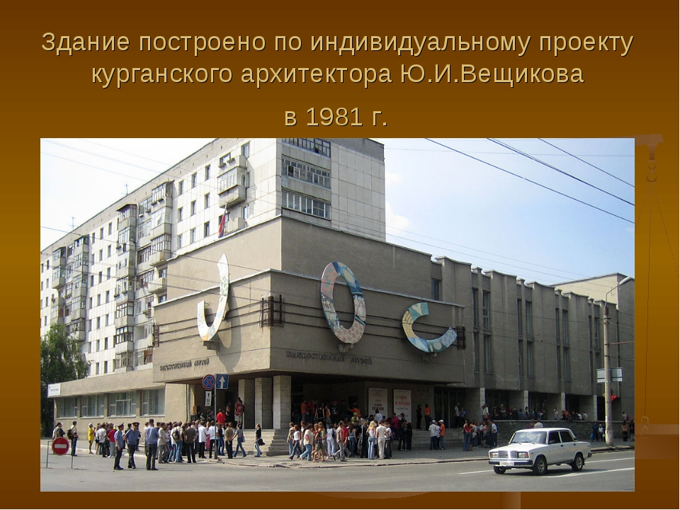 Здание построено по индивидуальному проекту курганского архитектора Ю.И.Вещик...