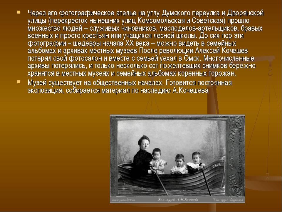 Через его фотографическое ателье на углу Думского переулка и Дворянской улицы...