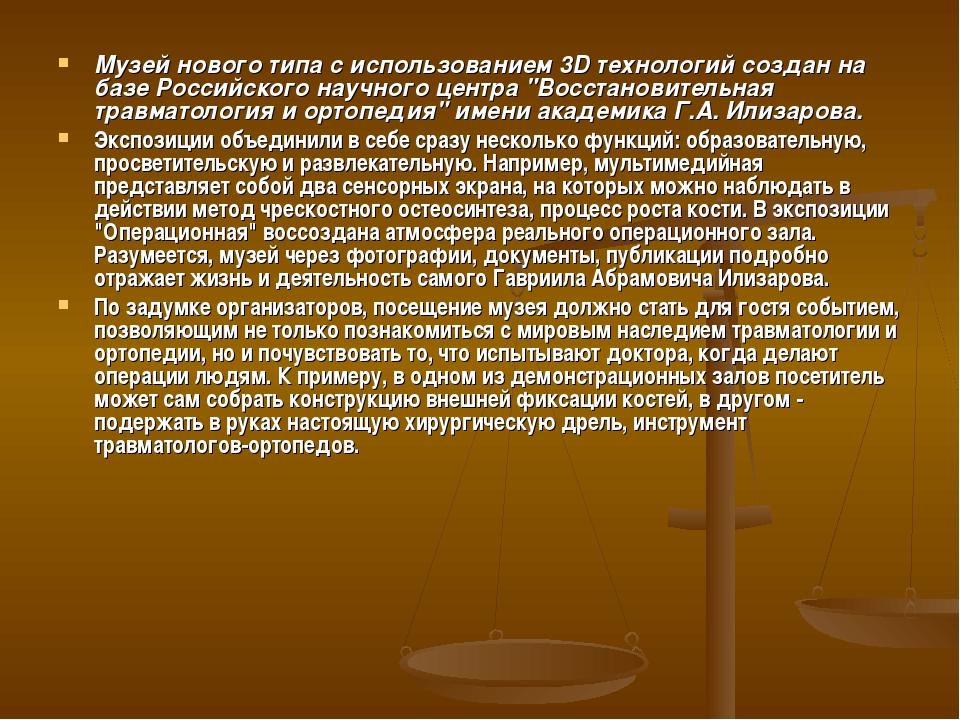 Музей нового типа с использованием 3D технологий создан на базе Российского н...
