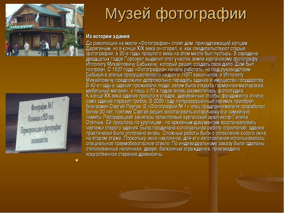 Музей фотографии  Из истории здания До революции на месте «Фотографии» стоял...