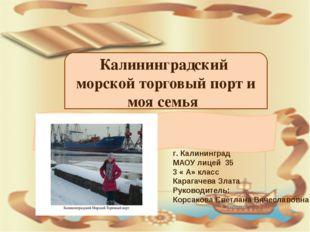 Карагачева Злата г. Калининград МАОУ лицей 35 3 « А» класс Карагачева Злата
