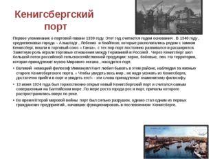 Кенигсбергский порт Первое упоминание о портовой гавани 1339 году. Этот год с