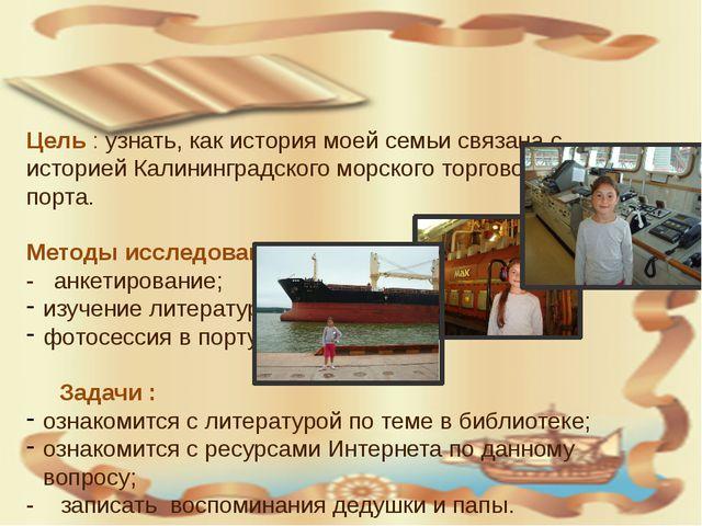 Цель : узнать, как история моей семьи связана с историей Калининградского мо...