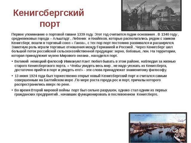 Кенигсбергский порт Первое упоминание о портовой гавани 1339 году. Этот год с...
