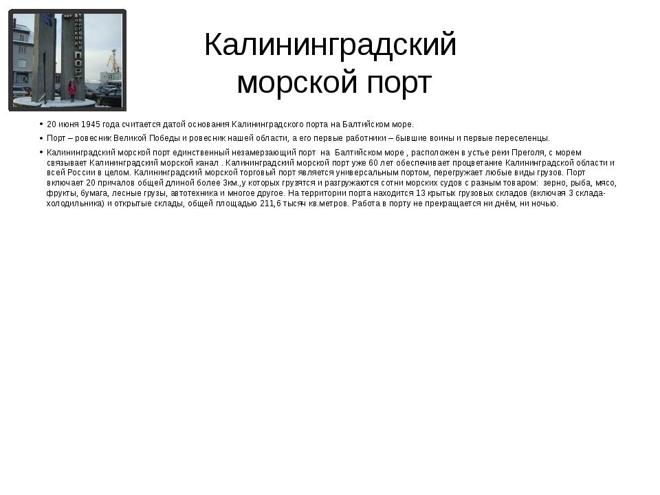 Калининградский морской порт 20 июня 1945 года считается датой основания Кали...