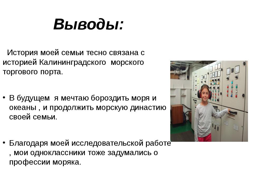 Выводы: История моей семьи тесно связана с историей Калининградского морского...
