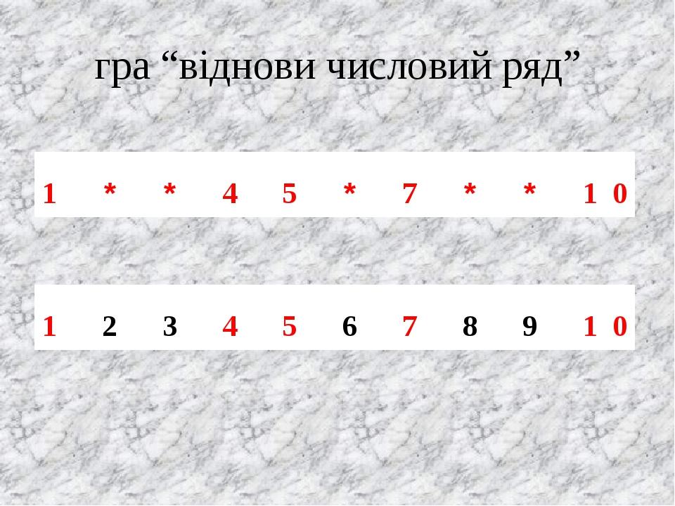 """гра """"віднови числовий ряд"""" 11 * * 4 5 * 7 * * 1 0 11 2 3 4 5 6 7 8 9 1 0"""