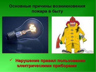 Основные причины возникновения пожара в быту Нарушение правил пользования эле