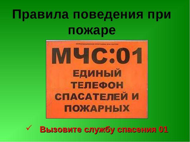 Правила поведения при пожаре Вызовите службу спасения 01