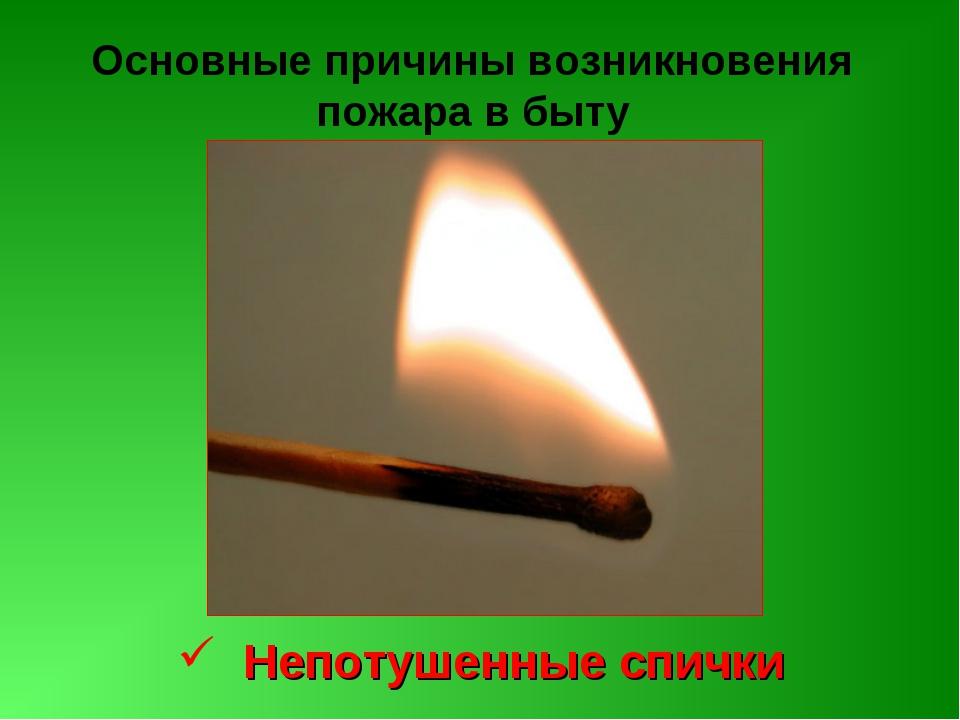 Основные причины возникновения пожара в быту Непотушенные спички