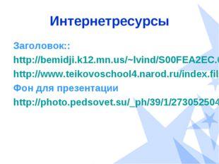 Интернетресурсы Заголовок:: http://bemidji.k12.mn.us/~lvind/S00FEA2EC.0/91609