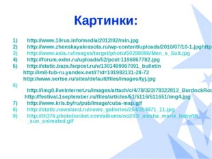 Картинки: http://www.19rus.info/media/2012/02/min.jpg http://www.zhenskayakra