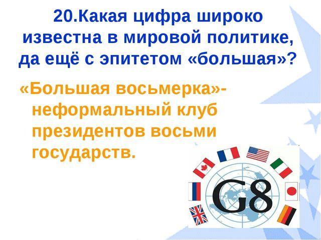 20.Какая цифра широко известна в мировой политике, да ещё с эпитетом «большая...
