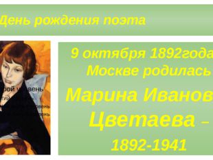 День рождения поэта 9 октября 1892года в Москве родилась Марина Ивановна Цве