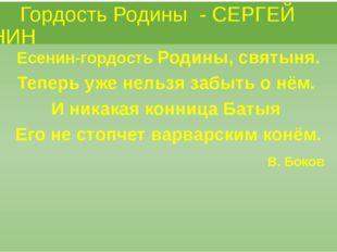 Гордость Родины - СЕРГЕЙ ЕСЕНИН Есенин-гордость Родины, святыня. Теперь уже